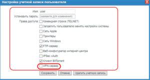 Настройка учетной записи пользователя