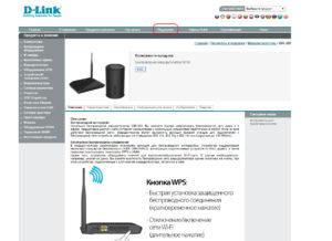 Официальный сайт D-link