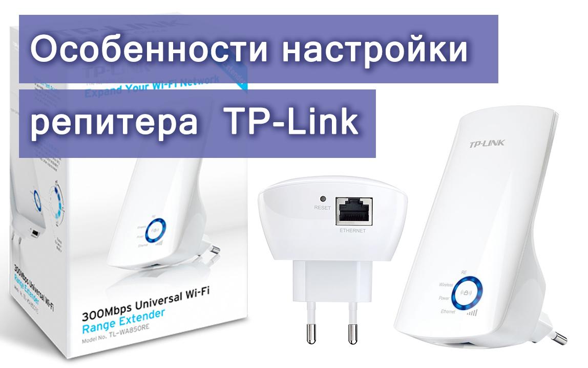 Особенности настройки репитера TP-Link
