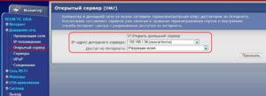 Открытый сервер DMZ