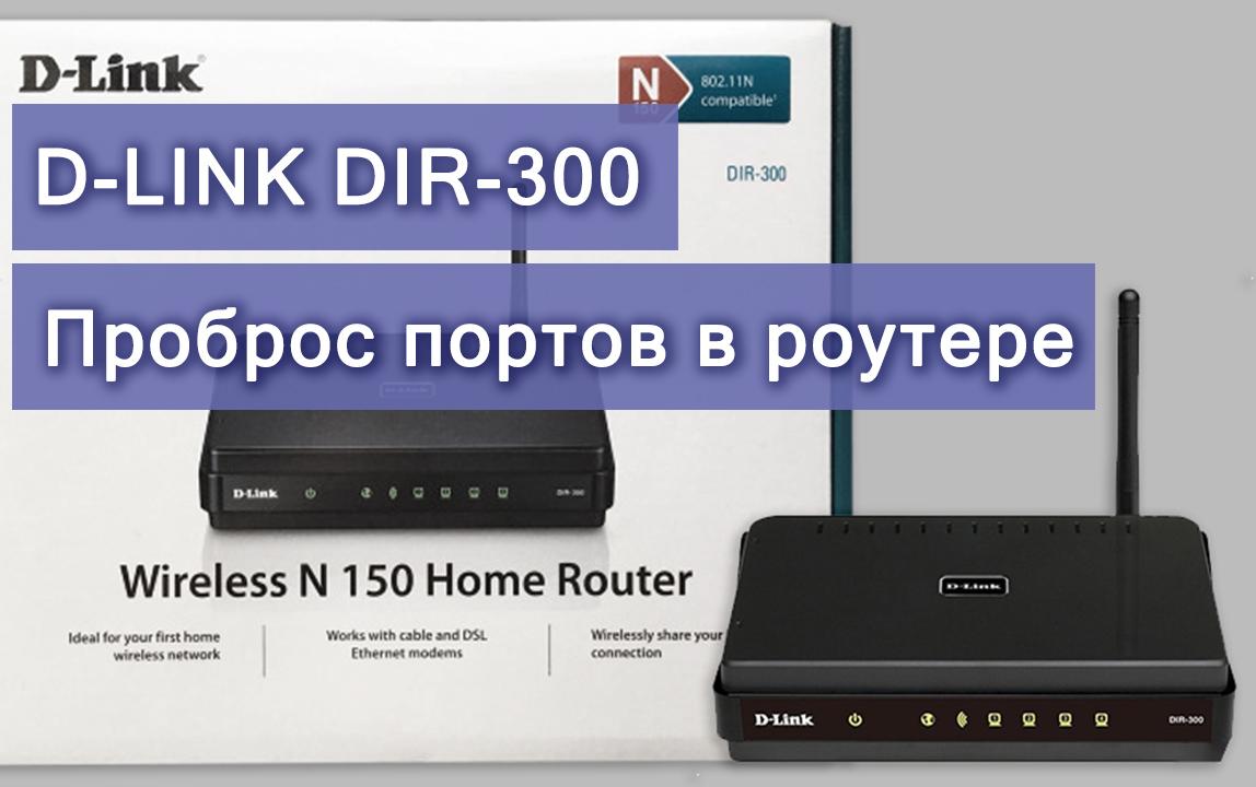 Проброс портов в роутере DIR-300