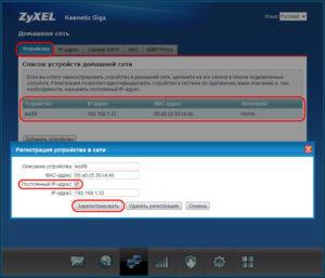 Регистрация устройства в сети