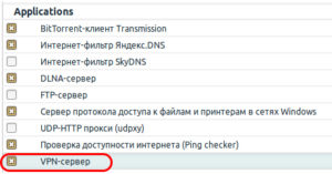 VPN-сервер