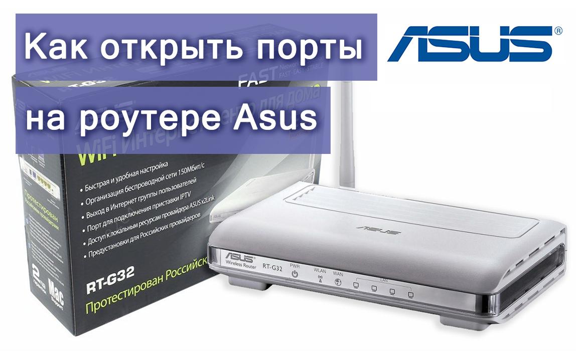 Как открыть порты на роутере Asus