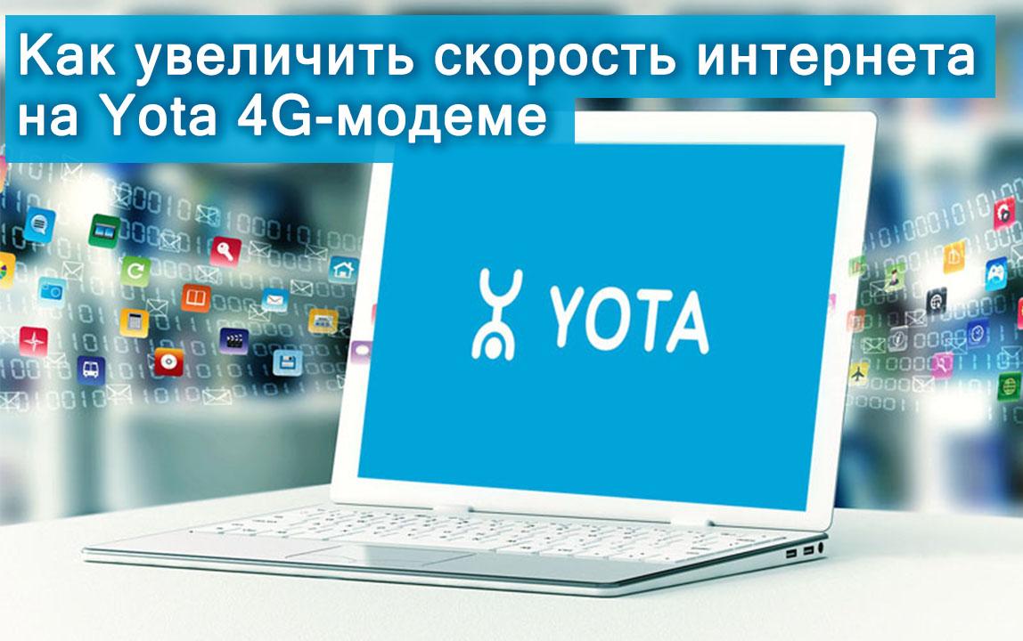 Как увеличить скорость интернета на Yota 4G-модеме
