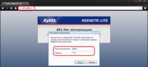 Логин и пароль 192.168.1.1