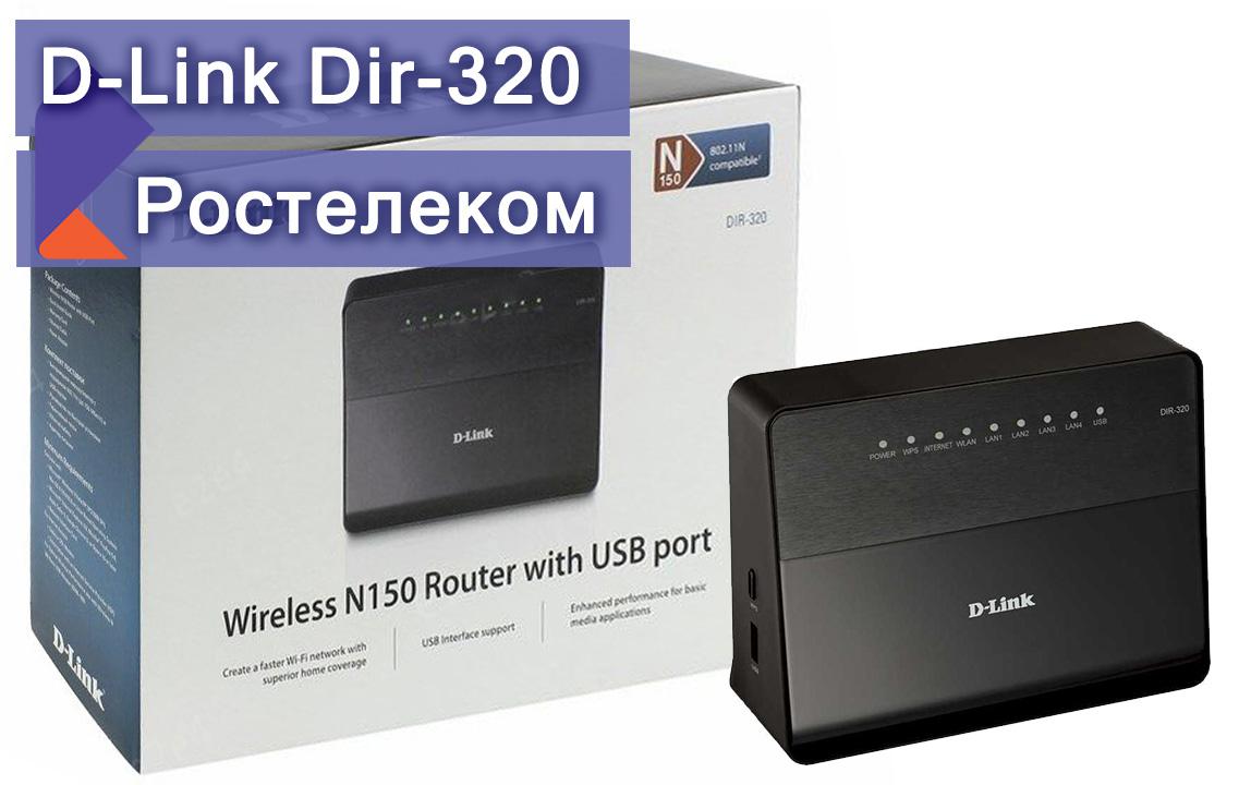 Настройка роутера D-Link Dir-320 для