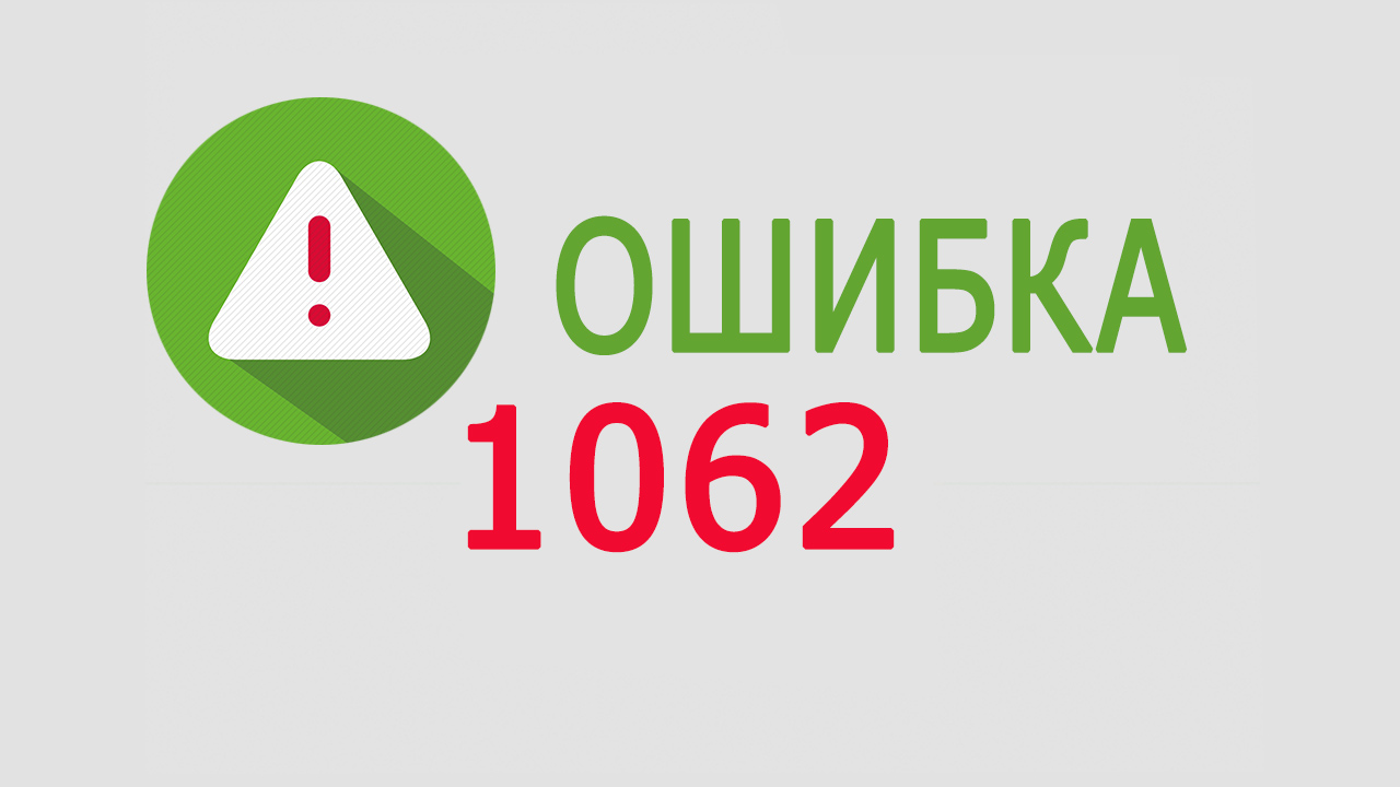 Ошибка 1062