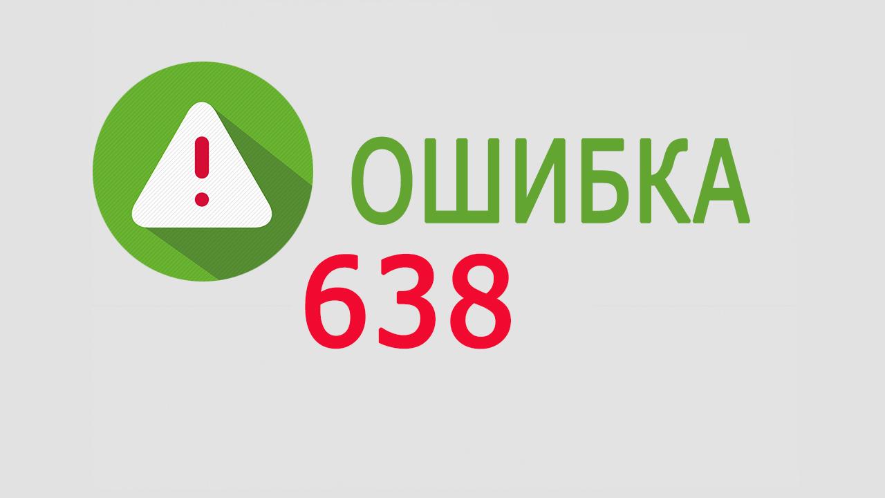 Ошибка 638