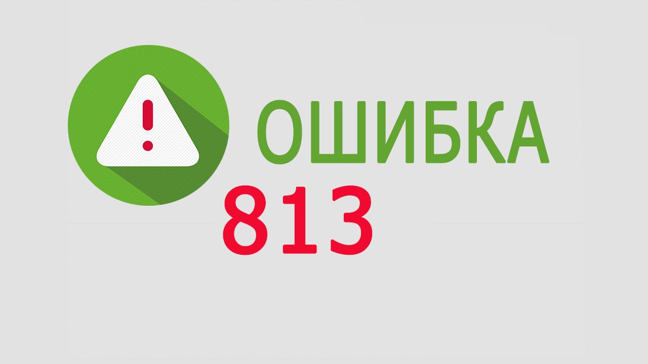 Ошибки 813