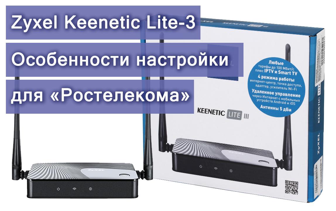 Особенности настройки роутера Zyxel Keenetic Lite-3 для Ростелекома