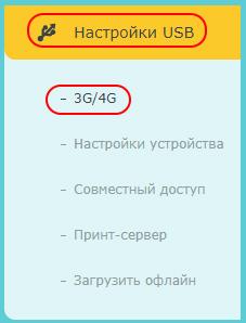 Резервное подключение через 3G, 4G