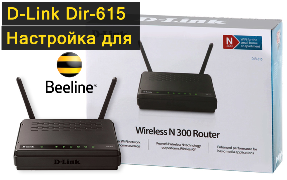 Роутер D-Link Dir-615 настройка для Билайна