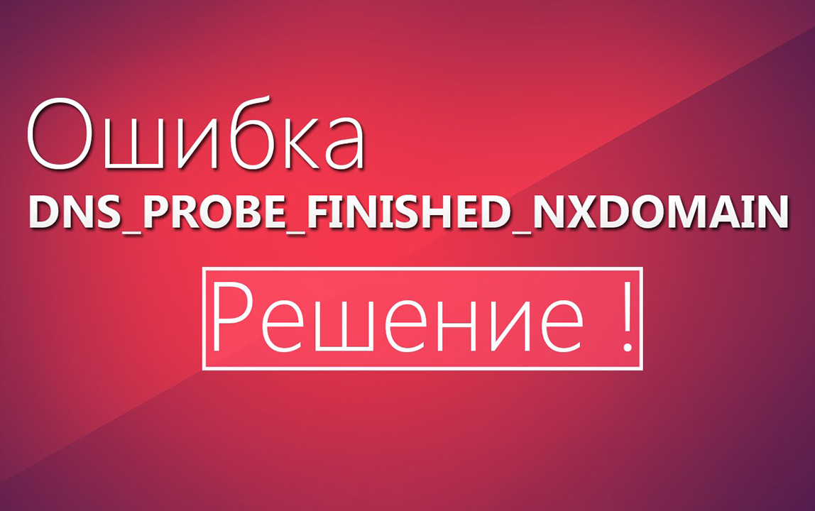 Способы устранения ошибки DNS probe finished nxdomain