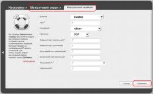 Виртуальные серверы - порядок заполнения