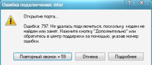 Ошибка 797