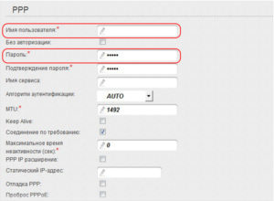 Имя пользователя и пароль - ручной режим