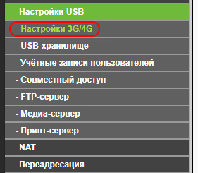 Настройка 3G/4G