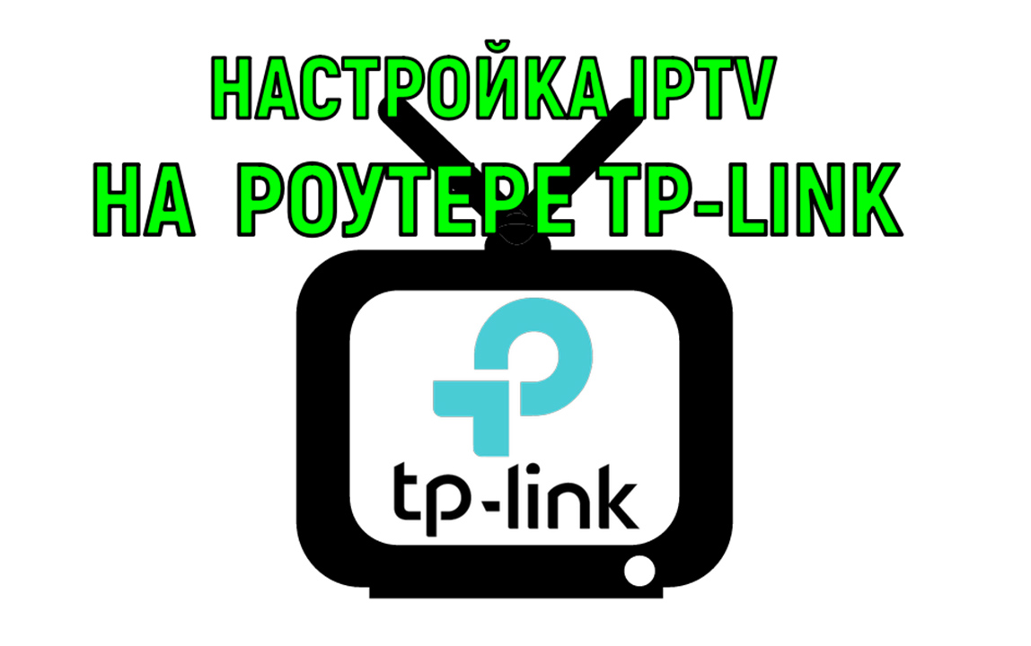 Настройка iptv на роутере Tp-link