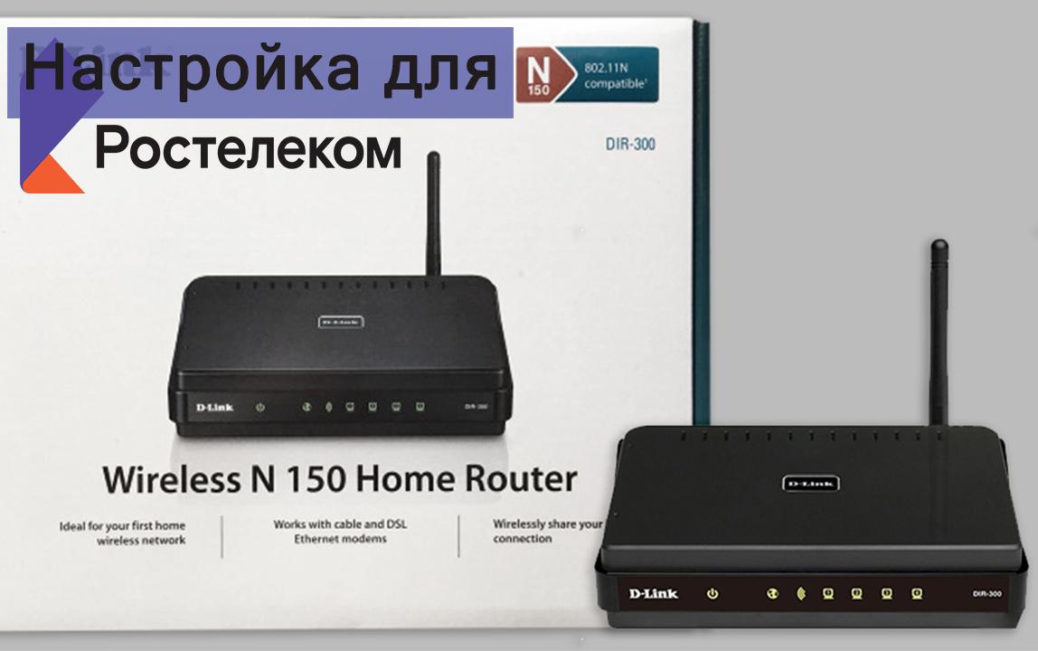 Настройка роутера D-Link Dir-300 для Ростелекома