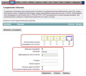 Подключение NetByNet
