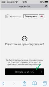 """После обработки сообщения идентификация будет завершена,и пользователь получит доступ к сети """"вайфай"""""""