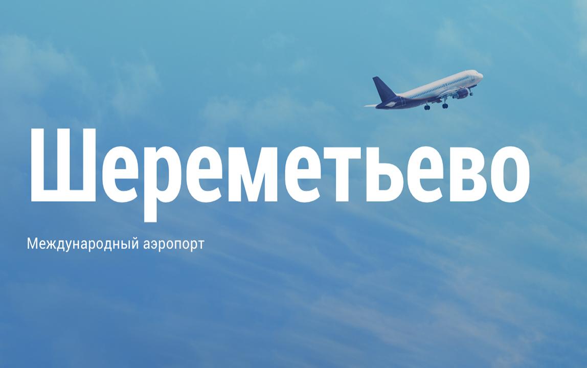 Есть ли бесплатный WIFI в аэропорту Шереметьево