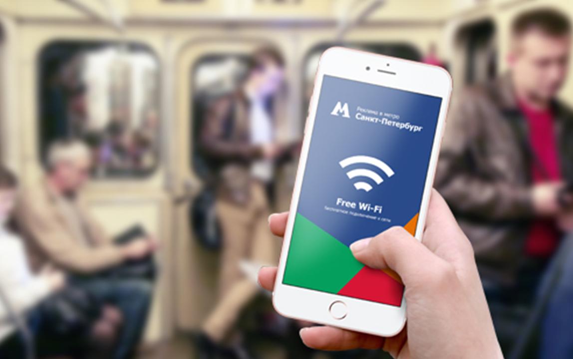 Как подключиться к сети вай-фай в метро СПб бесплатно