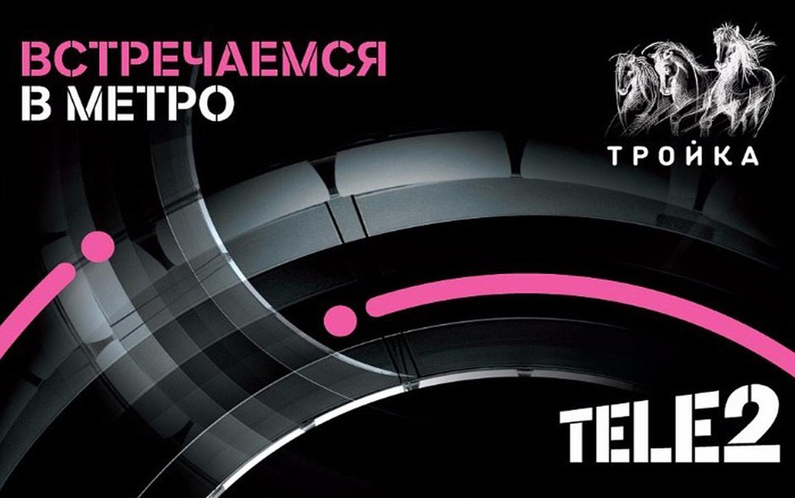 Как пользоваться интернетом Tele2 в метро Москвы