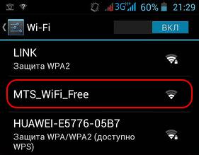MTS_Wi-Fi_Free