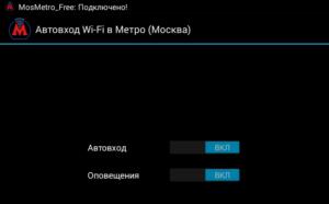 Москва. Метро. Авторизация вайфай