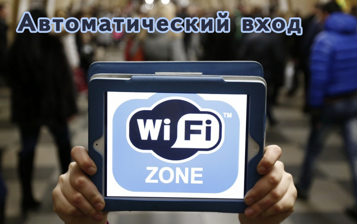 Настройка автоматического подключения к вай-фай в метро