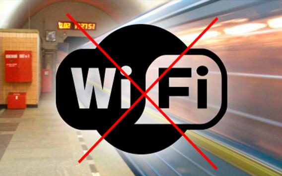 Почему не работает wi-fi в метро