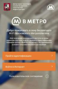 Подключение к сети Wi-fi