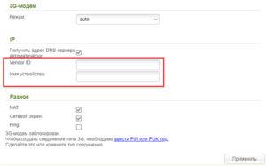 Пользователь заполняет только поля Vendor ID и «Имя устройства»