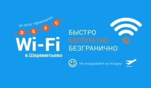 Wi-fi в Шереметьево