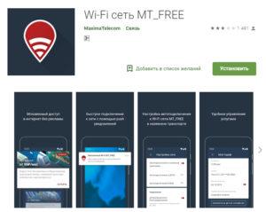 Мобильное приложение Wi-Fi MT_Free