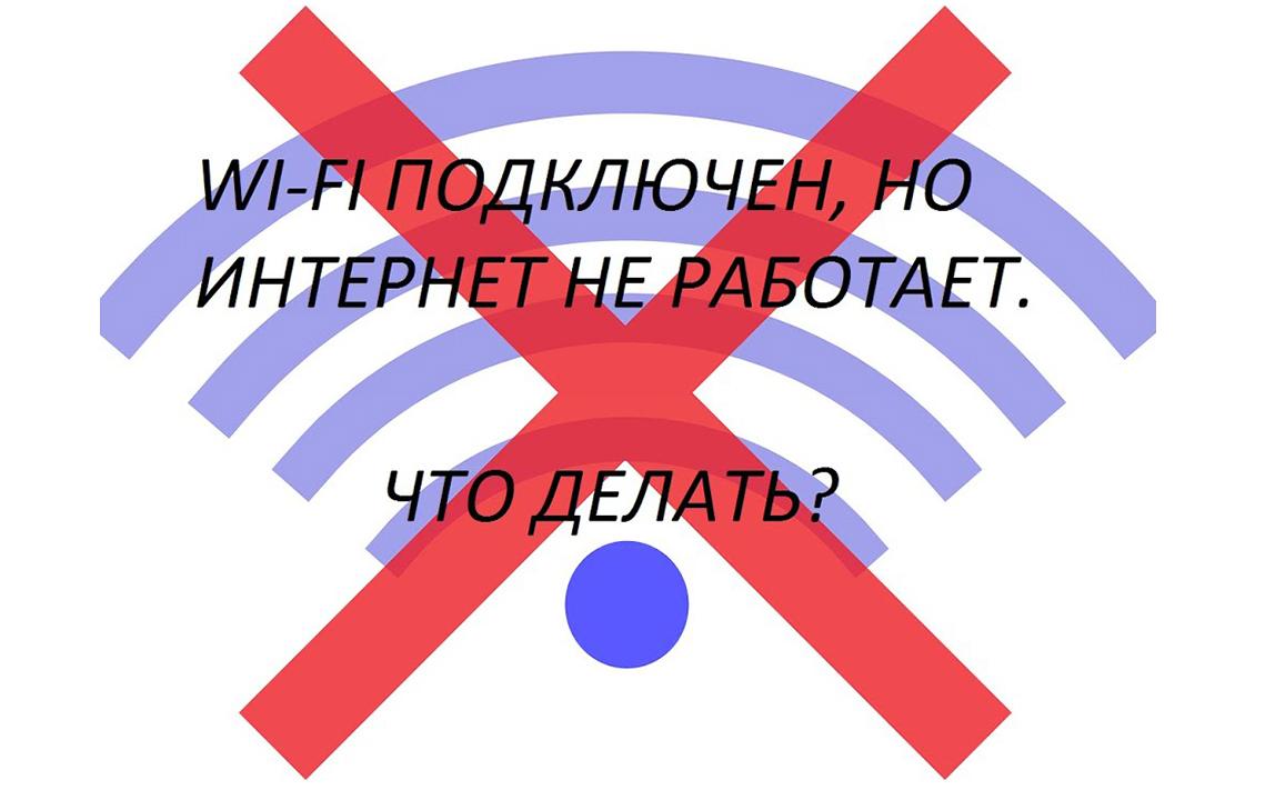 Почему в метро на устройстве вай-фай подключен, а интернета нет