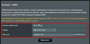 Динамический DNS