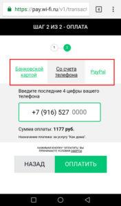 Списание денег происходит либо с банковской карты, либо со счета коммуникатора