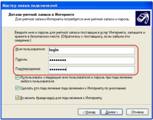 Детали учетной записи в интернете