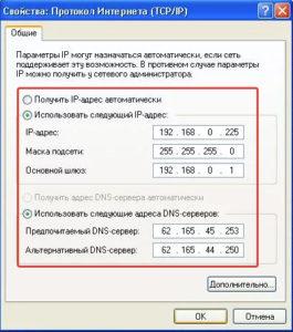 Откроется рабочая область с сетевыми параметрами, где прописываем IP-адреса и DNS-серверы