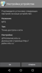 Подключение к интернету через оператора сотовой связи