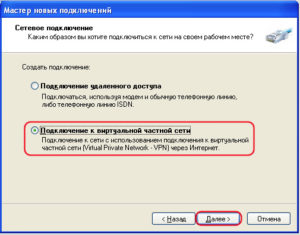 Подключение к виртуальной частной сети