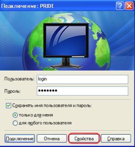 Рабочая область для ввода имени пользователя и пароля