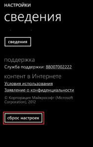 Сброс настроек Lumia до заводских