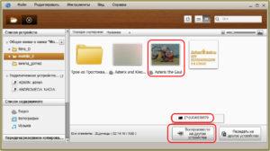 Телевидение показывает и открывает приложение Allshare Play, в котором выбирается необходимый мультимедийный файл