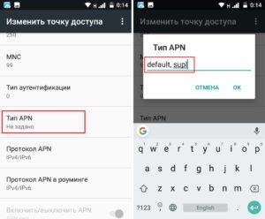 В «Тип APN» указать default,supl