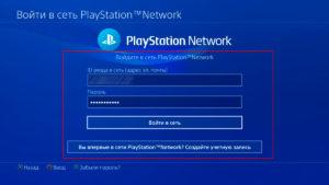 Войти в сеть PlayStation Network