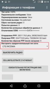 Внизу выбрать «Режим рекомендуемой сети» и пункт «LTE/ WCDMA»